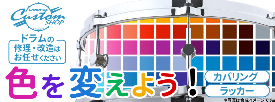 ドラムの色を変えよう