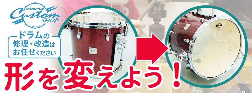 ドラムの修理・改造