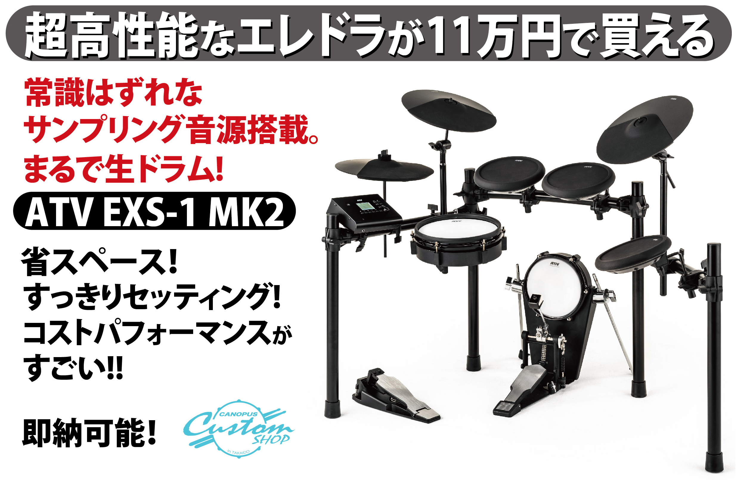 ATV EXS-1 MK2