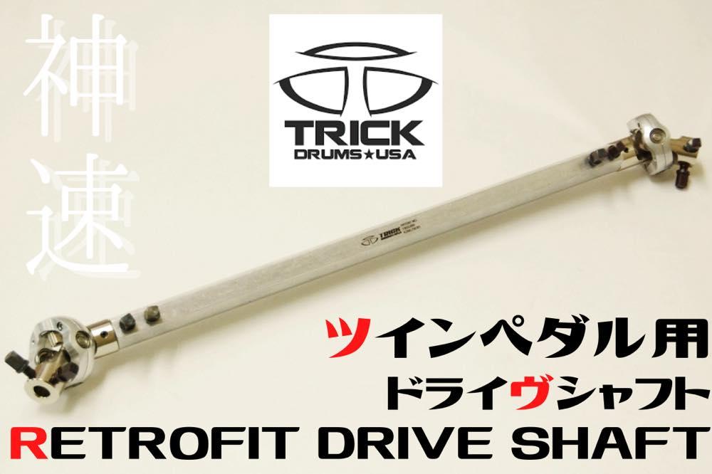 TRICK ドライブシャフト