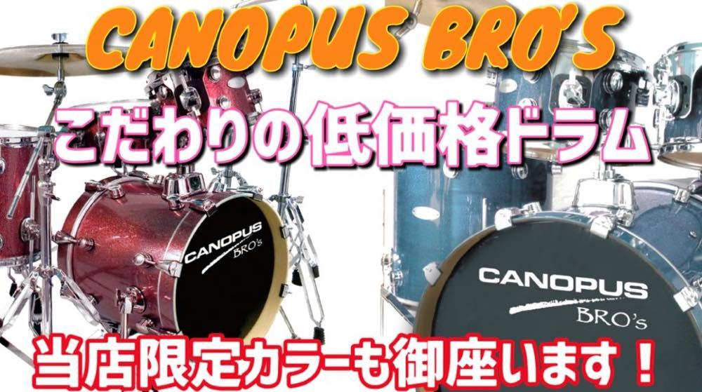 CANOPUS BRO'S KIT