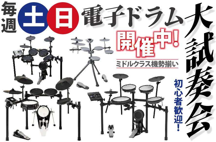 電子ドラム 試奏会